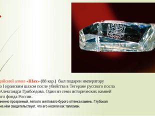 Индийский алмаз «Шах» (88 кар.) был подарен императору Николаю I иранским ша