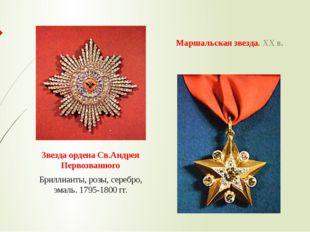 Звезда ордена Св.Андрея Первозванного Бриллианты, розы, серебро, эмаль. 1795-
