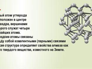 Каждый атом углерода расположен в центре тетраэдра, вершинами которого служат