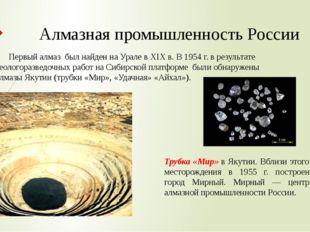 Алмазная промышленность России Первый алмаз был найден на Урале в XIX в. В 19