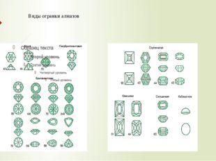Виды огранки алмазов