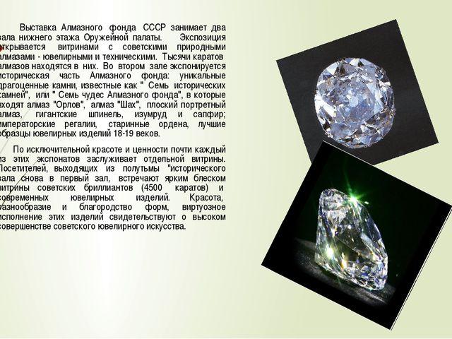 Выставка Алмазного фонда СССР занимает два зала нижнего этажа Оружейной па...