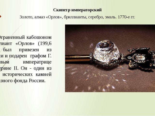 Скипетр императорский Золото, алмаз «Орлов», бриллианты, серебро, эмаль. 1770...