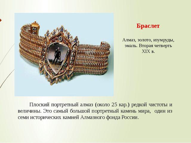 Плоский портретный алмаз (около 25 кар.) редкой чистоты и величины. Это самы...