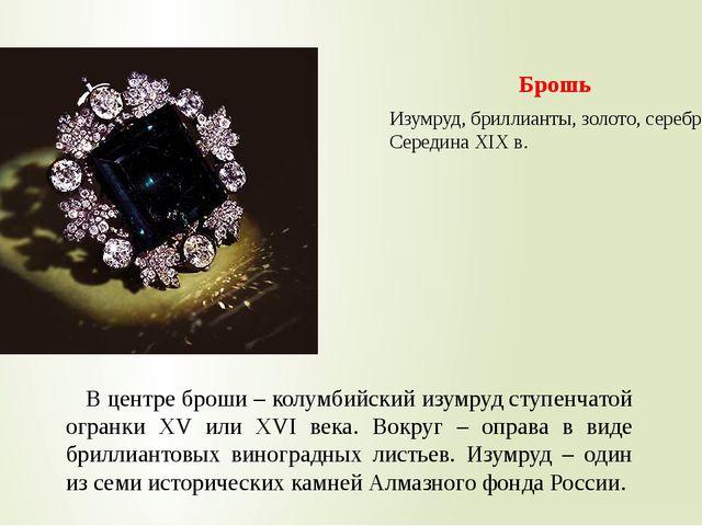 Брошь Изумруд, бриллианты, золото, серебро. Середина XIX в. В центре броши –...