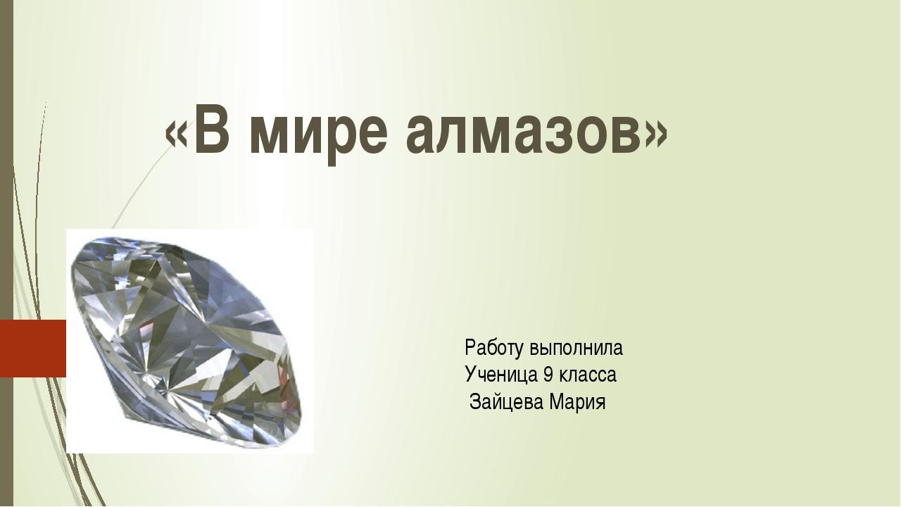 «В мире алмазов» Работу выполнила Ученица 9 класса Зайцева Мария