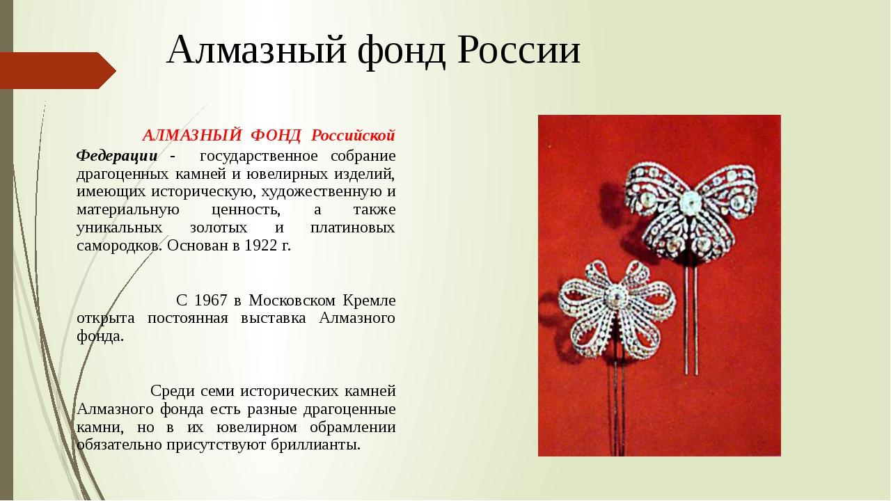 Алмазный фонд России АЛМАЗНЫЙ ФОНД Российской Федерации - государственное соб...