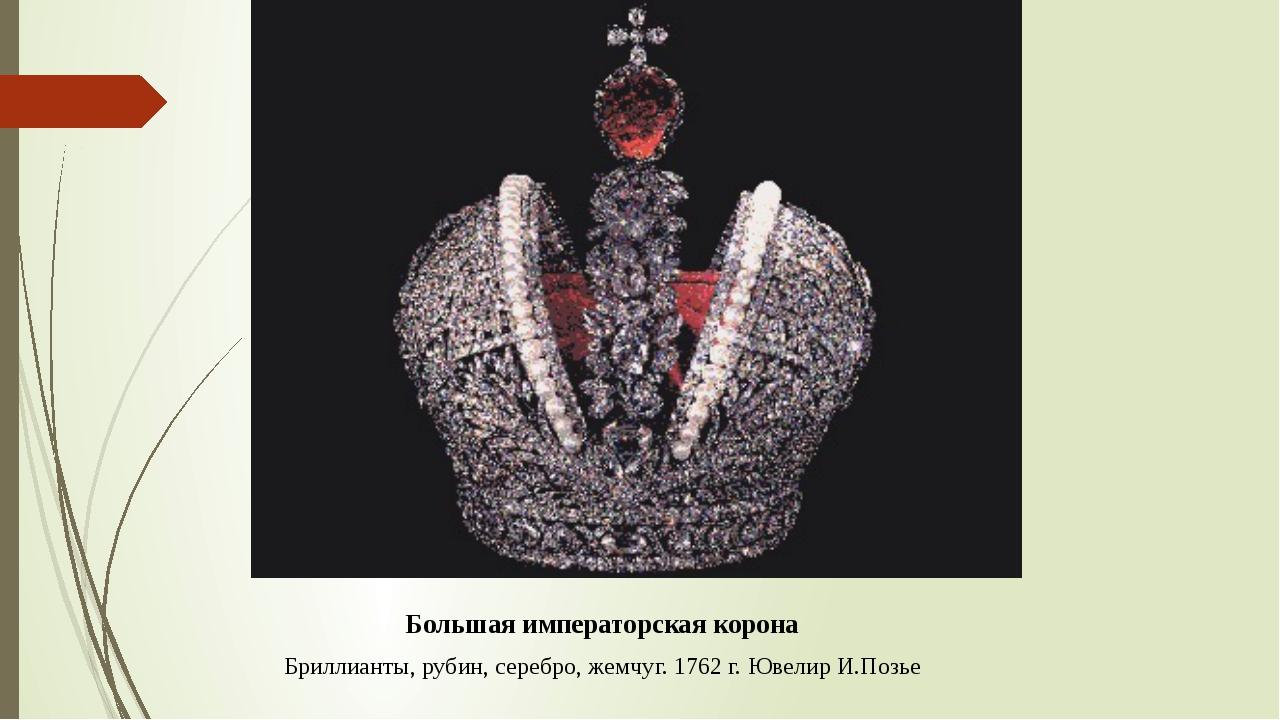 Большая императорская корона Бриллианты, рубин, серебро, жемчуг. 1762 г. Ювел...