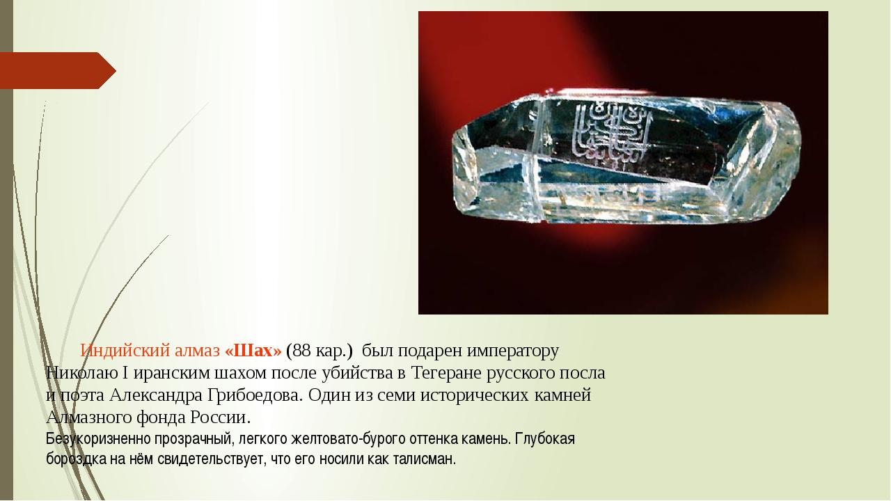 Индийский алмаз «Шах» (88 кар.) был подарен императору Николаю I иранским ша...