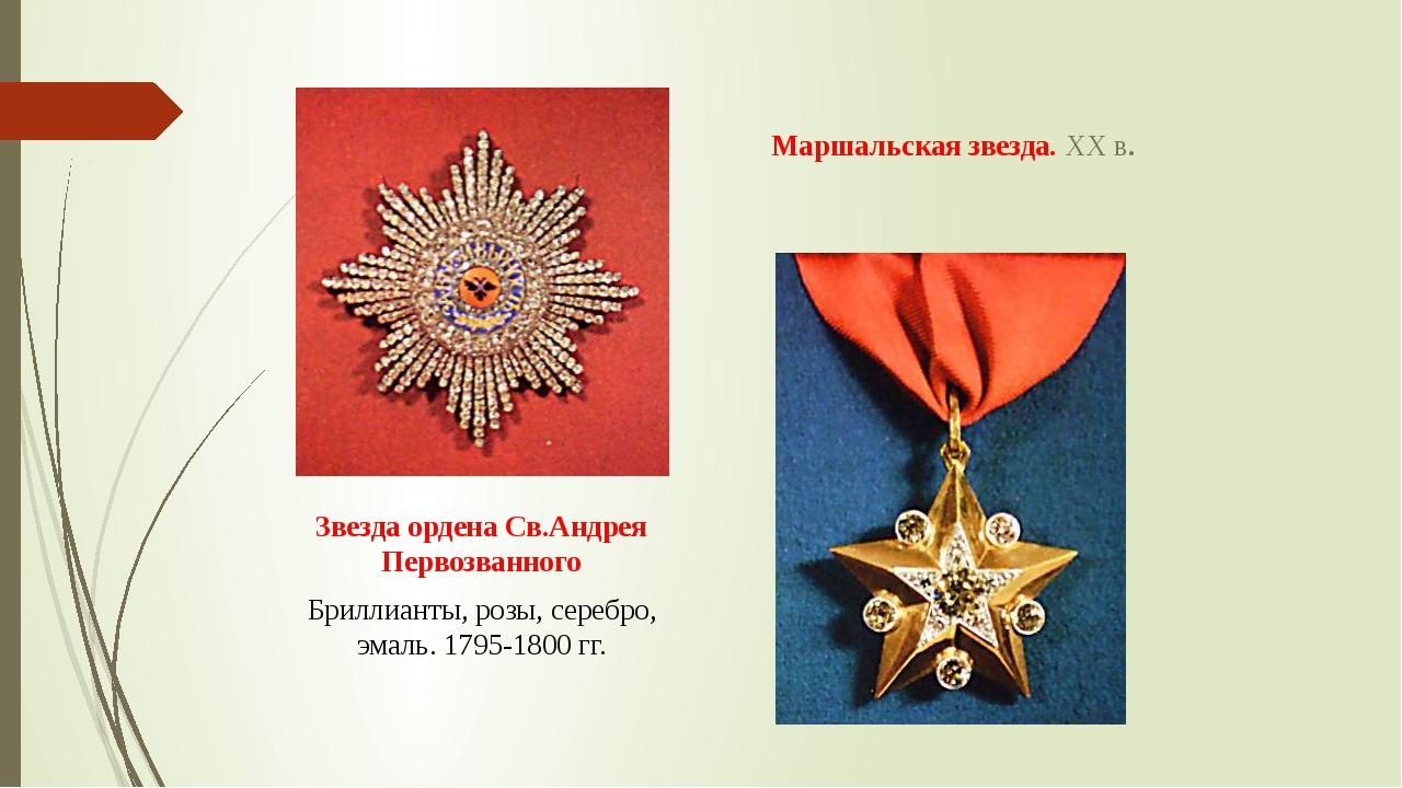 Звезда ордена Св.Андрея Первозванного Бриллианты, розы, серебро, эмаль. 1795-...