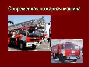 Современная пожарная машина