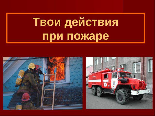 Твои действия при пожаре
