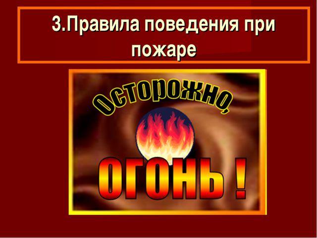 3.Правила поведения при пожаре