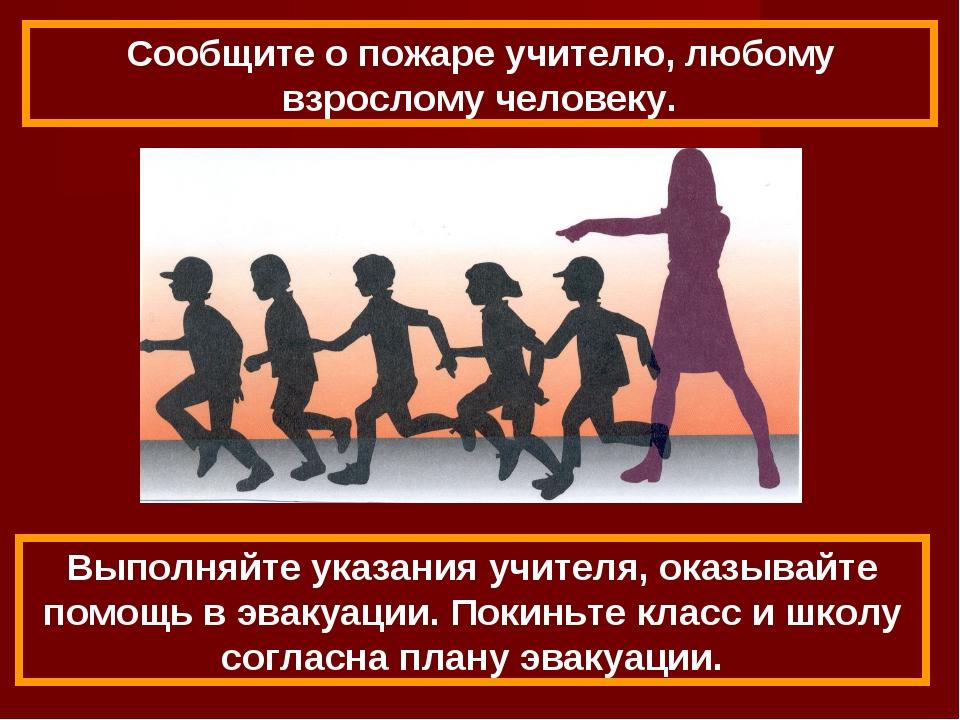 Выполняйте указания учителя, оказывайте помощь в эвакуации. Покиньте класс и...