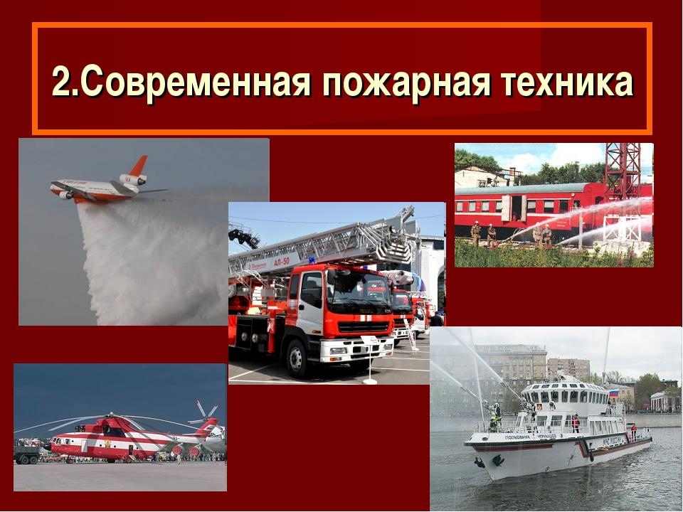 2.Современная пожарная техника