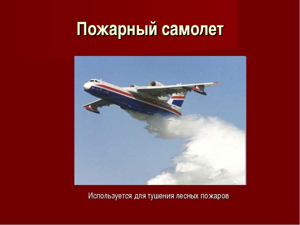Пожарный самолет Используется для тушения лесных пожаров