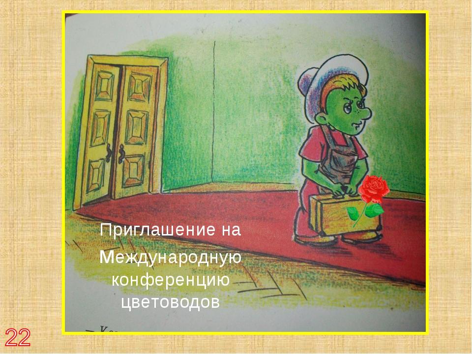 Приглашение на международную конференцию цветоводов