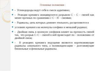 Основные положения : - Углеводороды ведут себя в смеси аддитивно; - Реакции