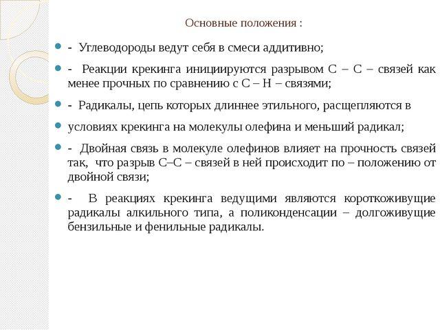 Основные положения : - Углеводороды ведут себя в смеси аддитивно; - Реакции...