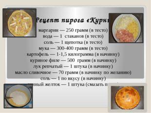 Рецепт пирога «Курник» маргарин — 250 грамм (в тесто) вода — 1 стаканов (в те