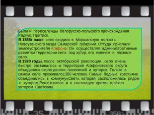 Были и переселенцы белорусско-польского происхождения: Радчук, Притиск. В 188