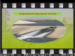 Агафоновская переливная плотина