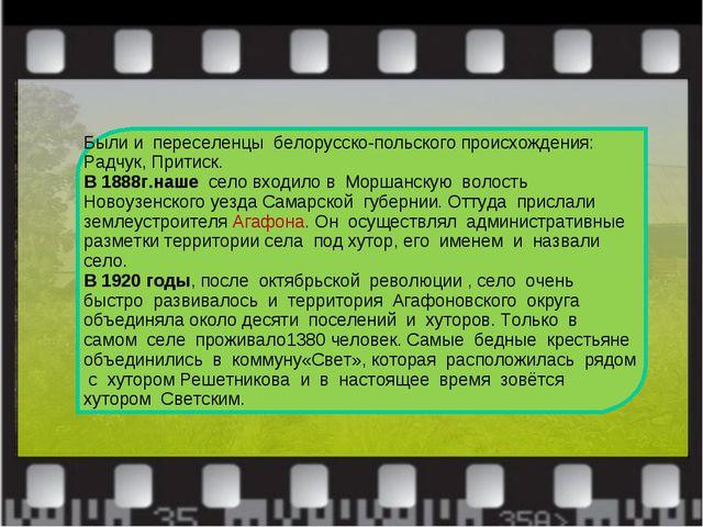 Были и переселенцы белорусско-польского происхождения: Радчук, Притиск. В 188...