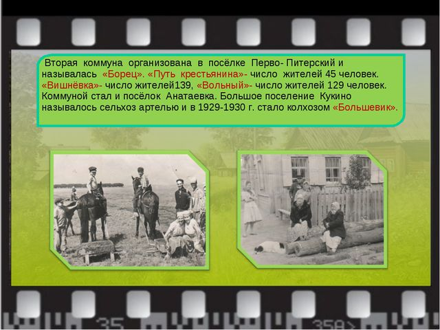 Вторая коммуна организована в посёлке Перво- Питерский и называлась «Борец»....
