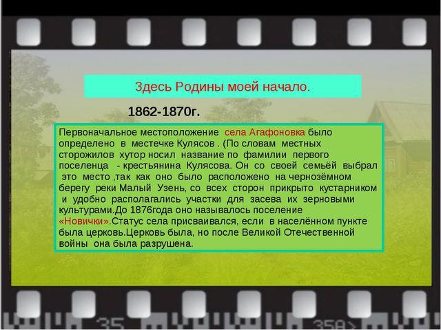 Здесь Родины моей начало. 1862-1870г. 1862-1870г.г. 1862-1870г.г. Первоначаль...