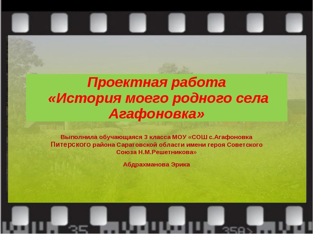 Проектная работа «История моего родного села Агафоновка» Выполнила обучающаяс...