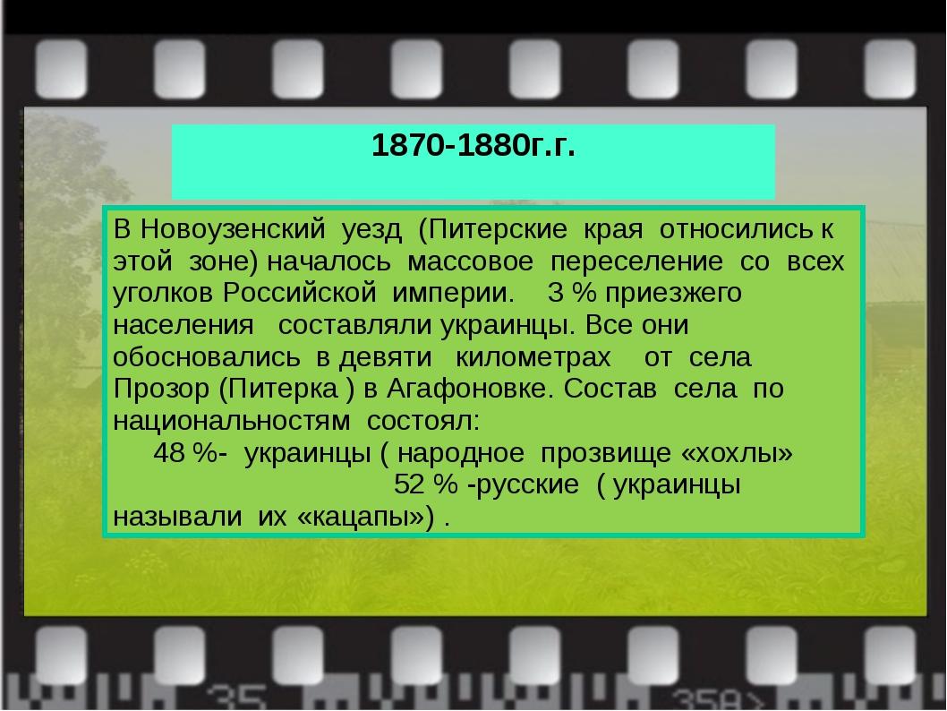 1870-1880г.г. В Новоузенский уезд (Питерские края относились к этой зоне) нач...