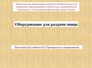 Оборудование для раздачи пищи Министерство образования и науки Республики Каз