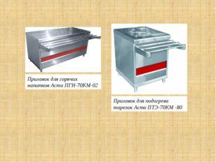 Прилавок длягорячих напитков Аста ПГН-70КМ-02 Прилавок дляподогрева тарелок