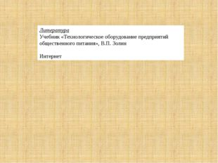 Литература Учебник «Технологическое оборудование предприятий общественного пи