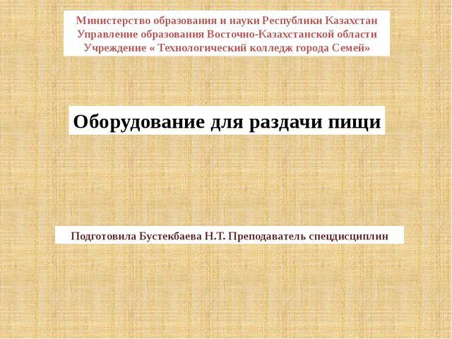 Оборудование для раздачи пищи Министерство образования и науки Республики Каз...