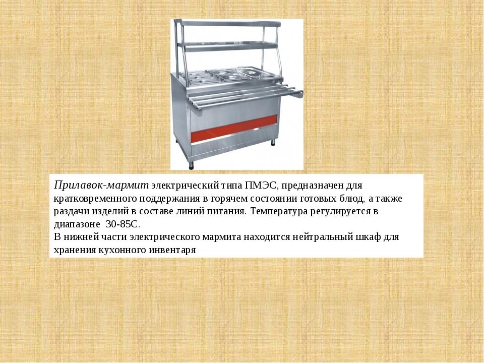 Прилавок-мармит электрический типа ПМЭС, предназначен для кратковременного по...