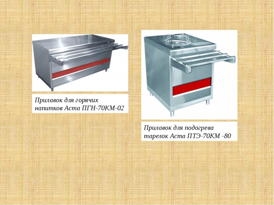 Прилавок длягорячих напитков Аста ПГН-70КМ-02 Прилавок дляподогрева тарелок...