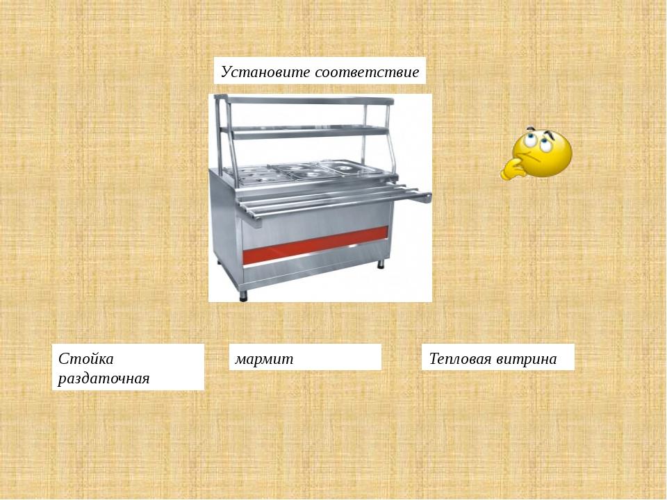 Установите соответствие мармит Тепловая витрина Стойка раздаточная