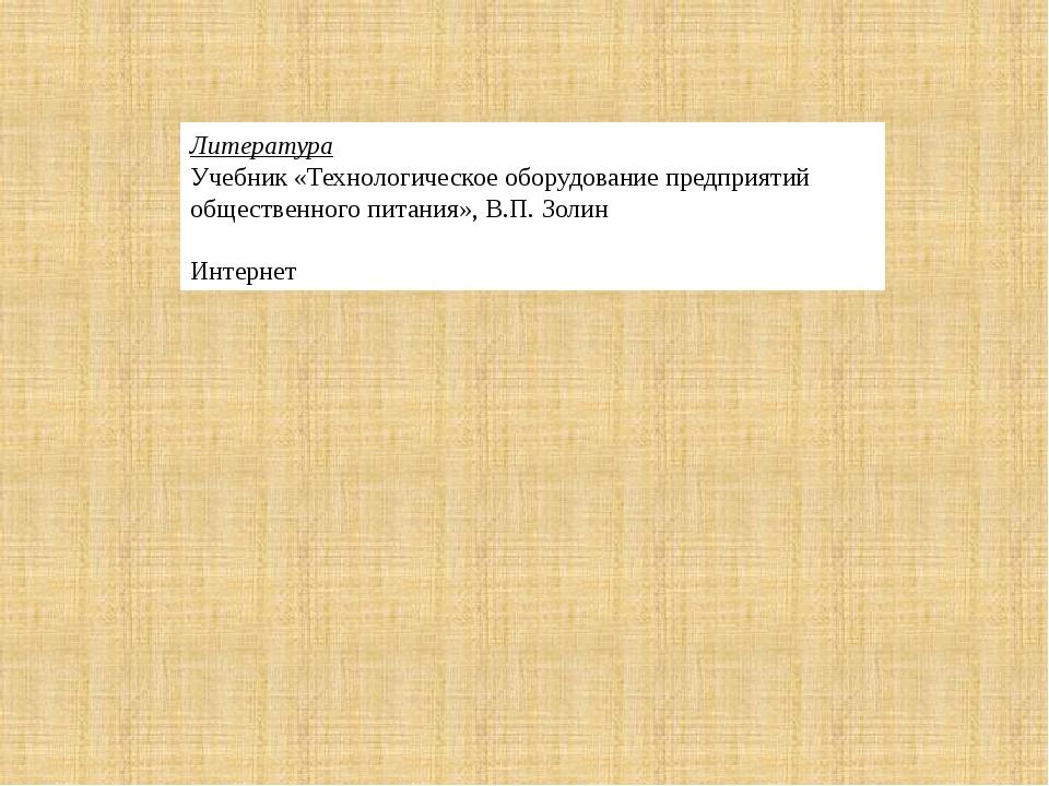 Литература Учебник «Технологическое оборудование предприятий общественного пи...