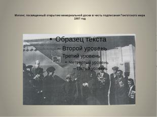 Митинг, посвященный открытию мемориальной доски в честь подписания Гонготско