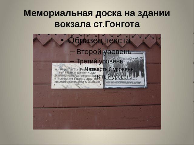 Мемориальная доска на здании вокзала ст.Гонгота