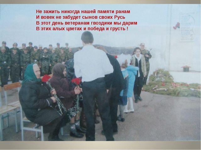Не зажить никогда нашей памяти ранам И вовек не забудет сынов своих Русь В эт...