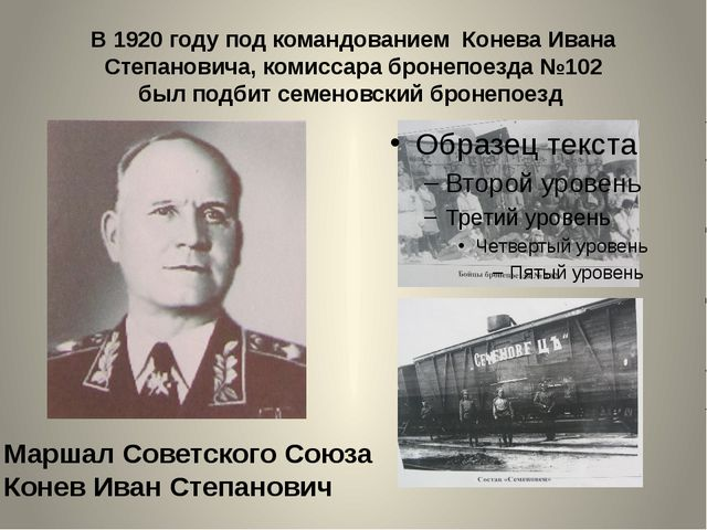 В 1920 году под командованием Конева Ивана Степановича, комиссара бронепоезда...