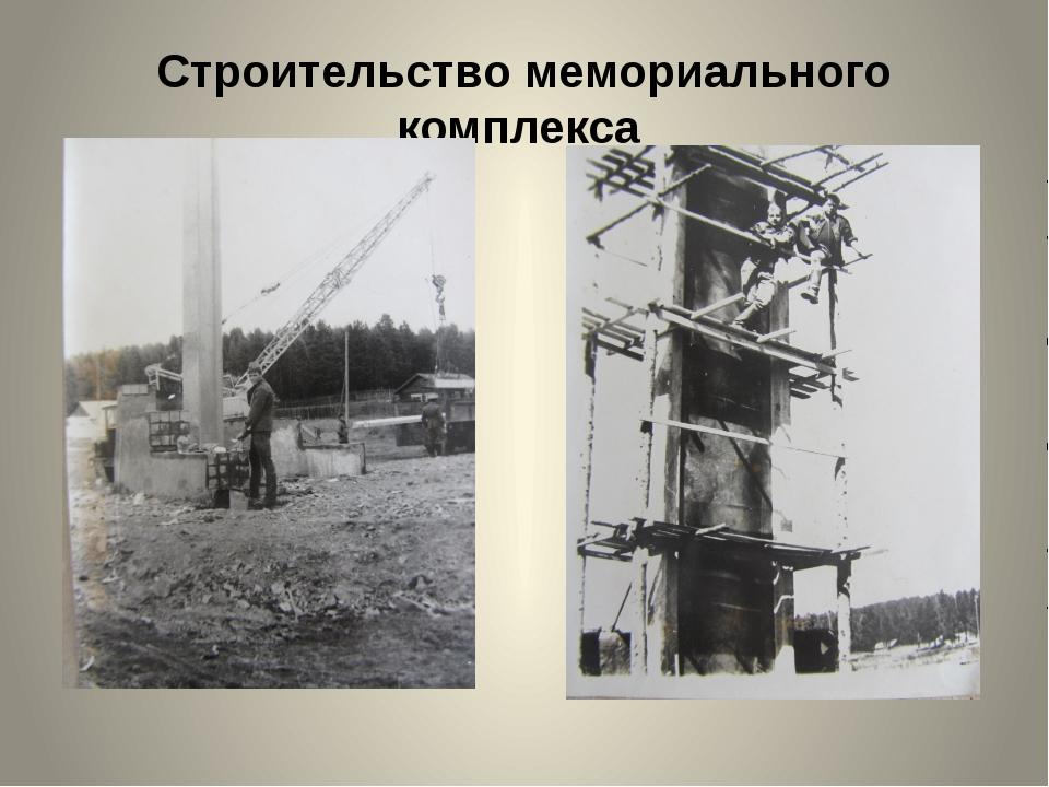 Строительство мемориального комплекса