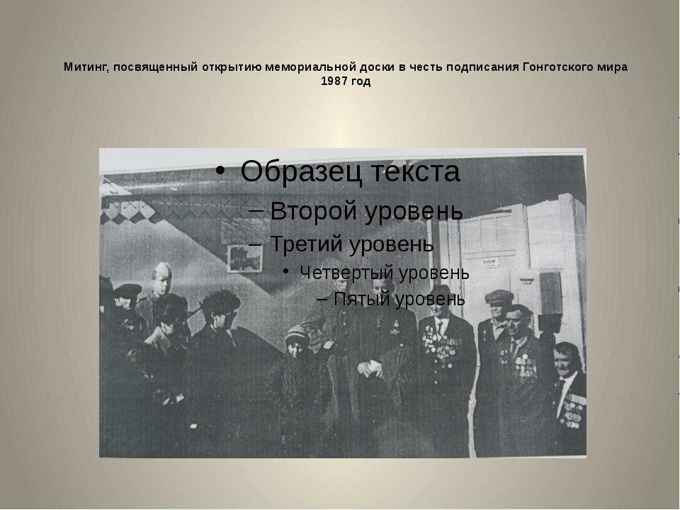 Митинг, посвященный открытию мемориальной доски в честь подписания Гонготско...