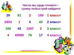 Числа вы свои сложите – сумму побыстрей найдите! 208121001 класс= 28531
