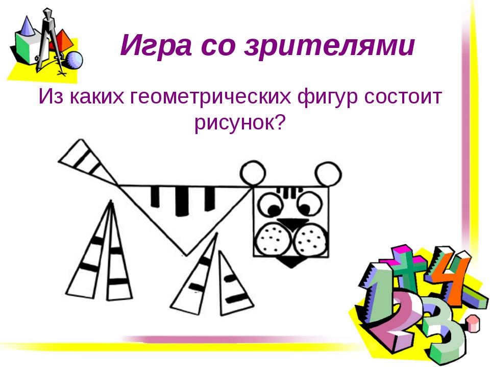 Игра со зрителями Из каких геометрических фигур состоит рисунок?