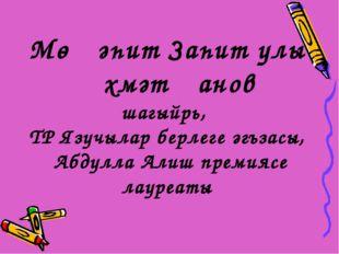 Мөҗәһит Заһит улы Әхмәтҗанов шагыйрь, ТР Язучылар берлеге әгъзасы, Абдулла Ал