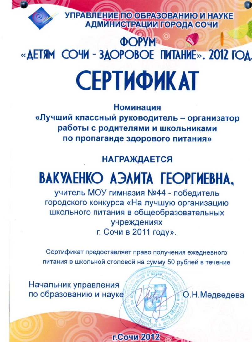 C:\Users\Аэлита\Favorites\Videos\Documents\Scanned Documents\сертификат.jpg