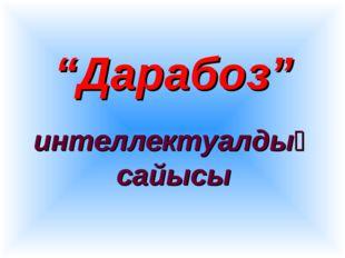 """""""Дарабоз"""" интеллектуалдық сайысы"""